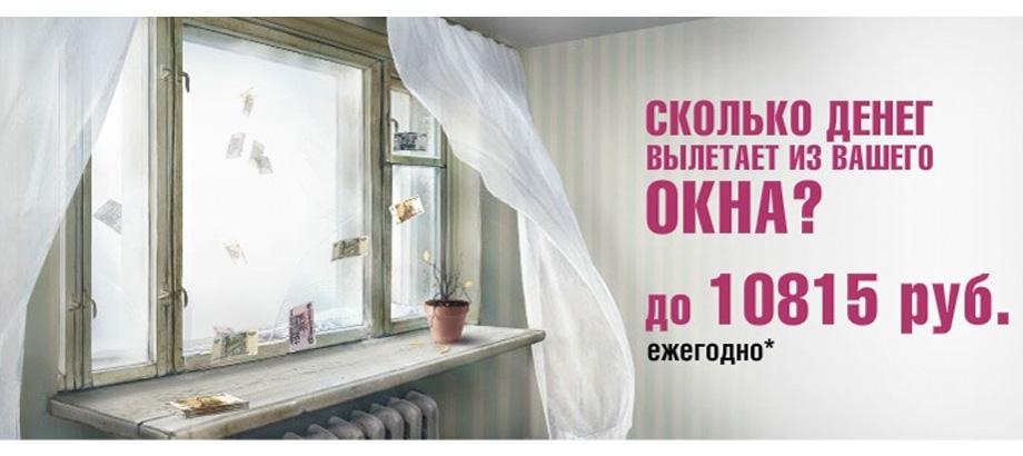 Экономьте 10815 руб. в год поставив металлопластиковые окна ПВХ!