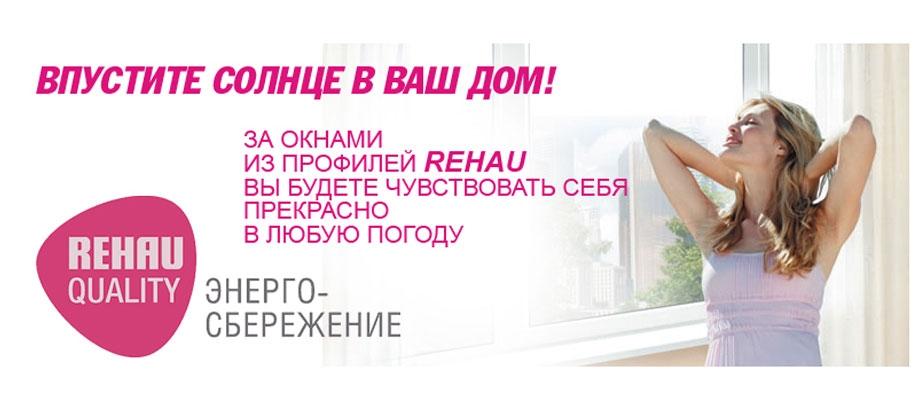 Энергосбережение с пластиковыми окнами Rehau Quality